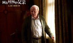 电影《困在时间里的父亲》将映  霍普金斯贡献巅峰演技