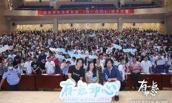 电影《有一点动心》武汉广州路演  将于6月4日全国上映