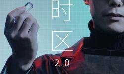 幻想悬疑微短剧《异常时区2.0》将于5月26日知乎独家播出