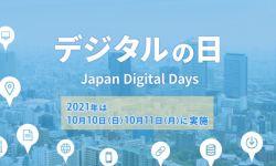 日本《2021数字之日》LOGO制作者征集 庵野秀明鸟山明均在列