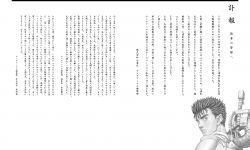 《剑风传奇》作者三浦建太郎因急性大动脉解离去世 享年54岁