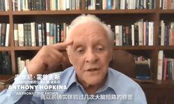电影《困在时间里的父亲》将映 霍普金斯谈电影创作与拍摄过程