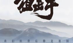 张艺谋新片《狙击手》定档7月30日 首次聚焦抗美援朝狙击手