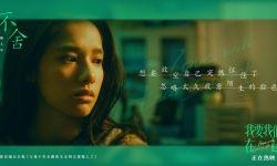 """爱情电影《我要我们在一起》""""520""""票房破亿  看哭大片观众"""
