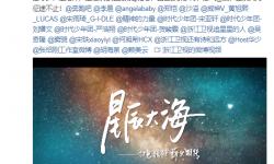 央视电影频道斥责浙江卫视520宣传片抄袭:创意惊人一致