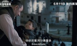 电影《天堂电影院》定档6月11日  上映版本为国际公映修复版