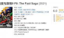 电影《速度与激情9》豆瓣开分6.0,口碑扑街、列系列最差