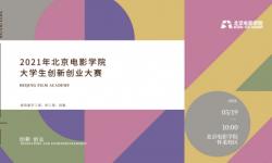 北京电影学院2021年大学生创新创业大赛成功举办