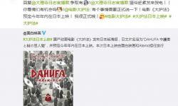 国产动画电影《大护法》宣布将于年内登陆日本