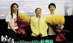 亲情电影《候鸟》杭州路演  女观众深情痛哭