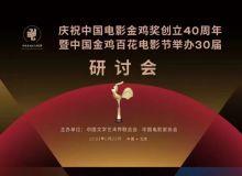 王晓晖出席中国电影金鸡奖创立40周年研讨会强调:坚持高标准、专业性、正能量