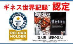 《进击的巨人》完结纪念 7倍尺寸巨人版漫画获吉尼斯纪录