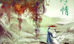 """电影《白蛇传·情》:从戏曲中开拓新的""""吸引力电影"""""""