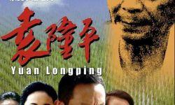 电影《袁隆平》5月23日至31日将在全国公益展映