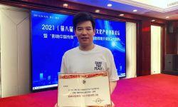 """知名导演、制片人张青峰入围""""影响中国传媒""""2020年度领军人物"""