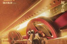 """2021年第24届上海电影节发布主视觉海报:""""百年光影,步履不息"""""""
