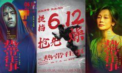 """《热带往事》官宣提档6.12 彭于晏张艾嘉王砚辉化身""""隐秘证人"""""""