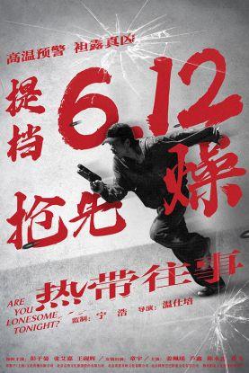 """电影《热带往事》提档   彭于晏张艾嘉王砚辉化身""""隐秘证人"""""""