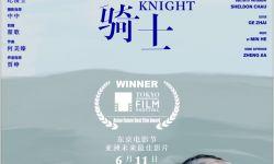 尤行执导电影《夏夜骑士》定档  诗意盛夏上演童年历险记