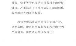 腾讯视频声明谴责B站、抖音、快手盗版及剪辑动画《斗罗大陆》