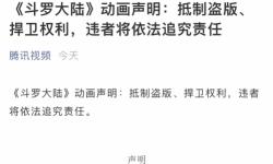 腾讯视频发布声明:谴责短视频平台盗版《斗罗大陆》新剧集