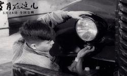纪录电影《岁月在这儿》热映:献给正在奋斗的中国人