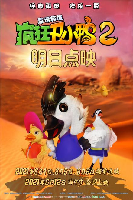 《疯狂丑小鸭2靠谱英雄》点映海报