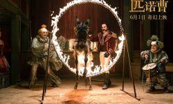 电影《匹诺曹》将映  经典童话唯美再现,开启奇幻冒险之旅