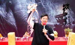 电影《牧野诡事之搬山道人》开机  香港著名导演唐季礼监制