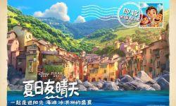 迪士尼皮克斯全新力作《夏日友晴天》确认引进中国内地
