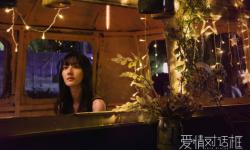 电影《爱情对话框》发布终极预告 镜像诠释异地现实感
