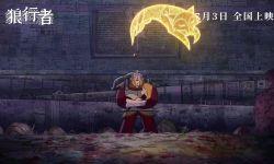 动画电影《狼行者》官宣定档7月3日在中国内地上映