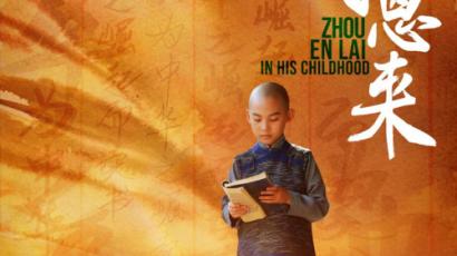 电影《童年周恩来》首映式成功举办  学习楷模精神坚守百年初心