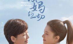 电影《关于我妈的一切》定档  徐帆张婧仪演母女