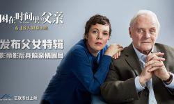 """电影《困在时间里的父亲》开启预售 """"小金人""""影帝影后演绎父女羁绊"""