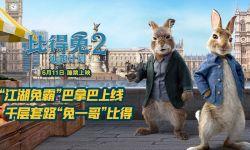 """《比得兔2:逃跑计划》反派巴拿巴登场 发""""江湖兔霸""""角色预告"""