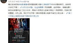 电影《魔兽》将登陆第24届上海电影节IMAX展映单元