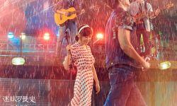 电影《迷妹罗曼史》治愈上映中 闫妮魏晨共谱浪漫雨中曲