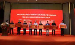 庆祝中国共产党成立100周年优秀国产电影农村院线推介暨主题展映会议在山东海阳召开