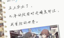 情侣必看佳作  日本奇幻爱情动画电影《你好世界》定档