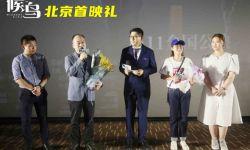 电影《候鸟》在北京首映   王姬与女儿演母女