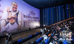 """《天堂电影院》举办""""重启聚会""""中国首映礼  百位电影人齐聚"""