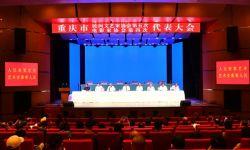 重庆市电影家协会第四次代表大会召开,黄翔再次当选市影协主席