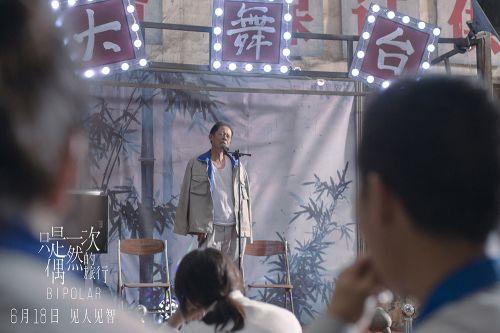 王志文登台献歌