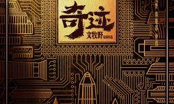 易烊千玺主演文牧野新电影《奇迹》发概念海报