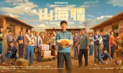 第27届上海电视节白玉兰奖获奖名单公布,《山海情》获最佳中国电视剧