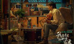 电影《我没谈完的那场恋爱》定档6月25日   于文文与宋宁峰主演