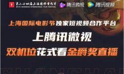 """腾讯微视全程直播上海国际电影节""""金爵盛典"""""""
