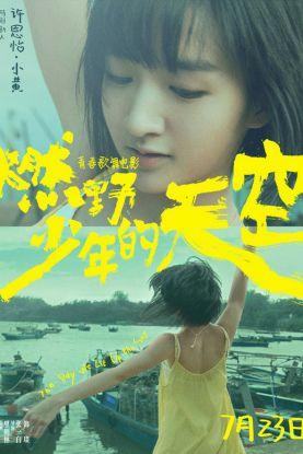 张一白导演电影《燃野少年的天空》00后女主许恩怡正式亮相