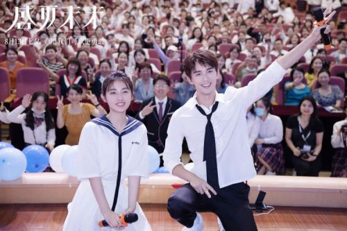 电影《盛夏未来》亮相上海国际电影节张子枫吴磊传递正能量
